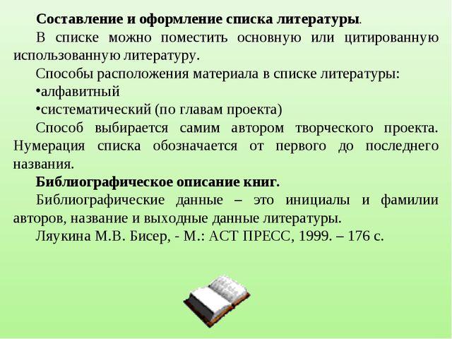 Составление и оформление списка литературы. В списке можно поместить основную...