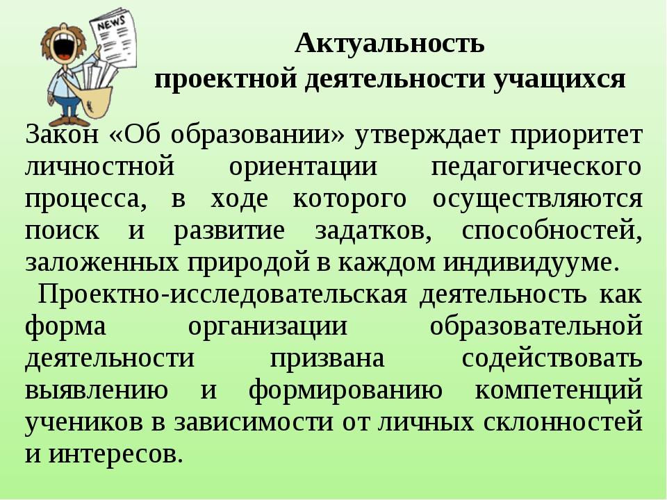 Актуальность проектной деятельности учащихся Закон «Об образовании» утверждае...