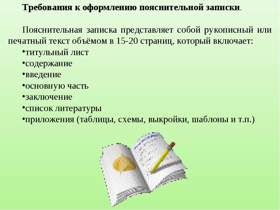 Требования к оформлению пояснительной записки. Пояснительная записка представ...