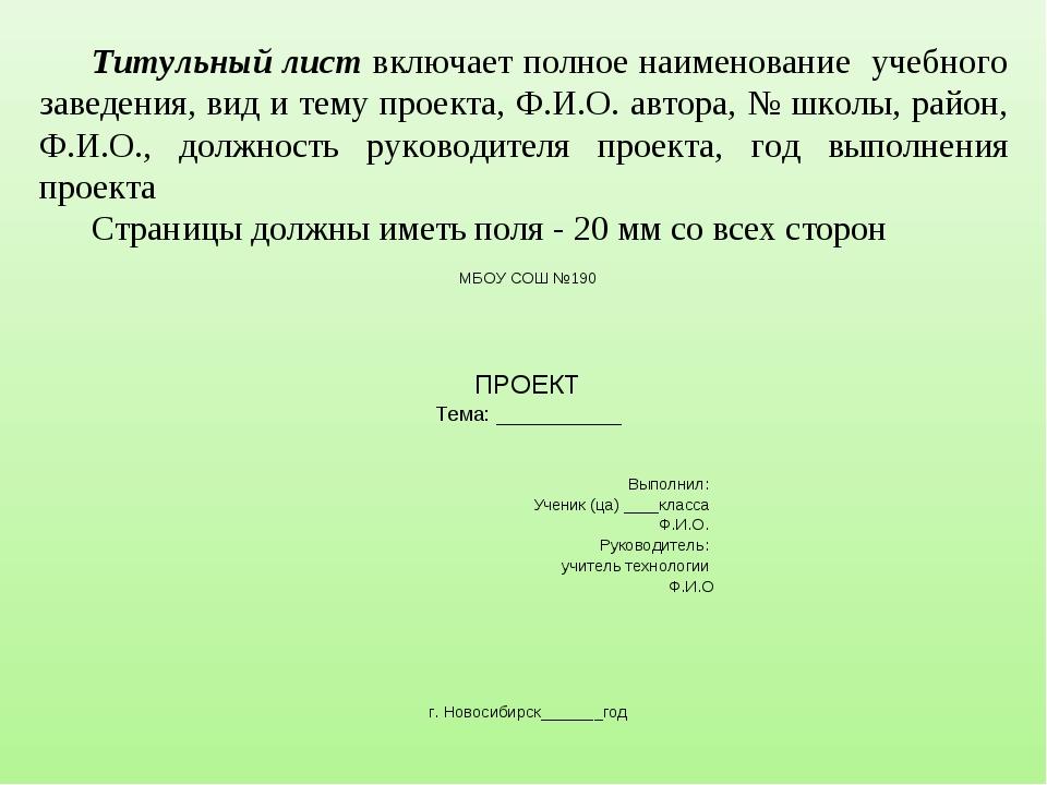 Титульный лист включает полное наименование учебного заведения, вид и тему пр...