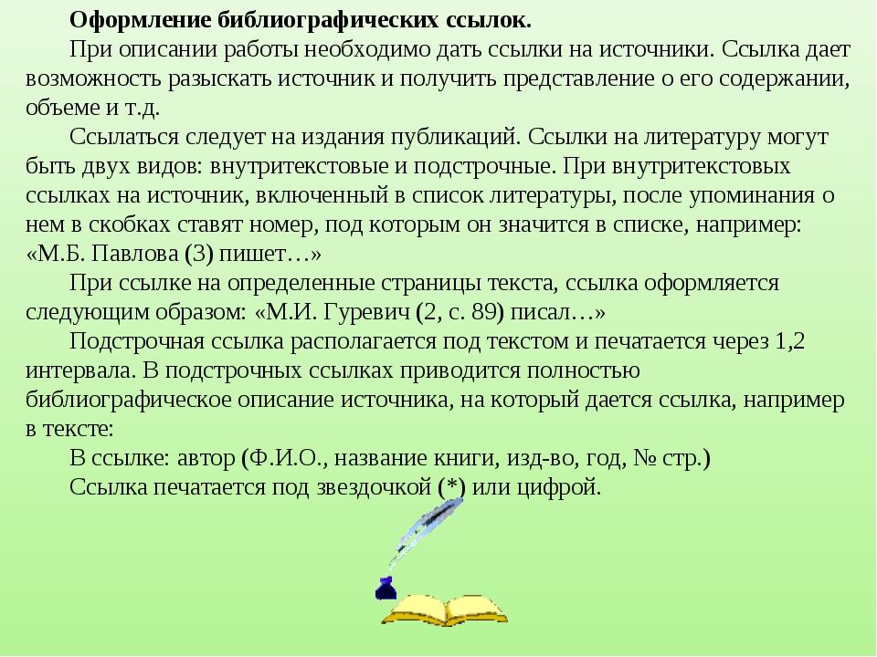 Оформление библиографических ссылок. При описании работы необходимо дать ссыл...