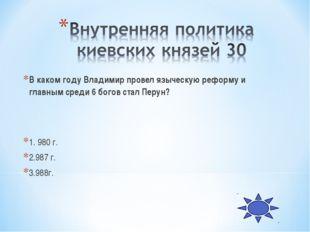 В каком году Владимир провел языческую реформу и главным среди 6 богов стал П