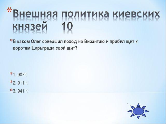 В каком Олег совершил поход на Византию и прибил щит к воротам Царьграда свой...