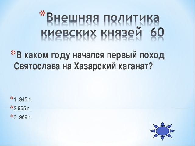 В каком году начался первый поход Святослава на Хазарский каганат? 1. 945 г....