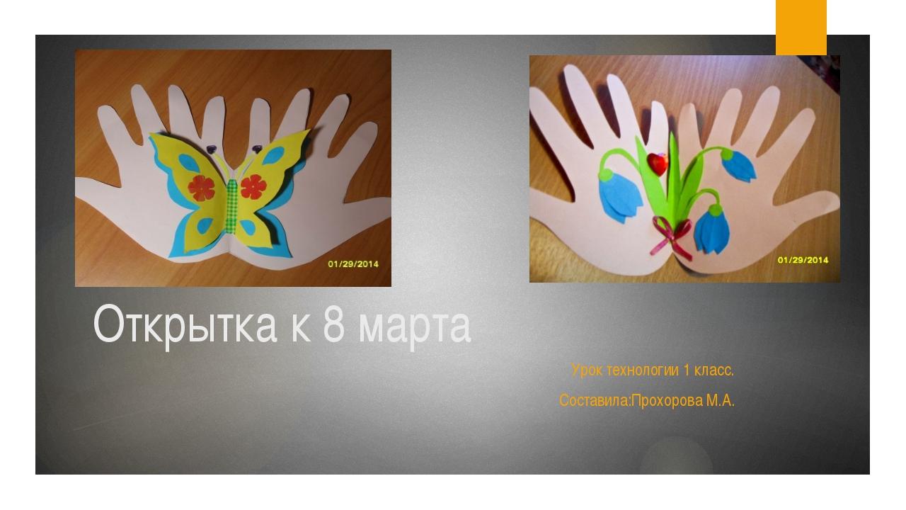 Конспект урока изо открытка к 8 марта, открытки