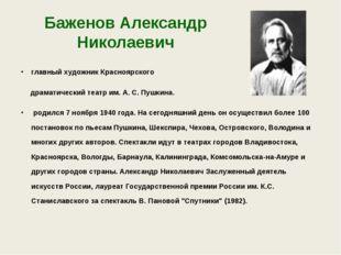 Баженов Александр Николаевич главный художник Красноярского драматический теа