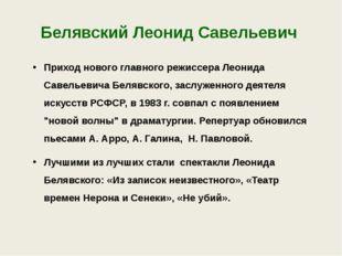 Белявский Леонид Савельевич Приход нового главного режиссера Леонида Савельев