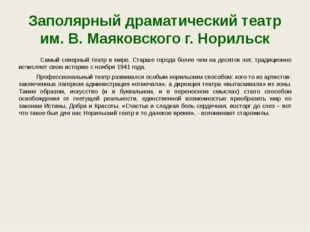 Заполярный драматический театр им. В. Маяковского г. Норильск Самый северный