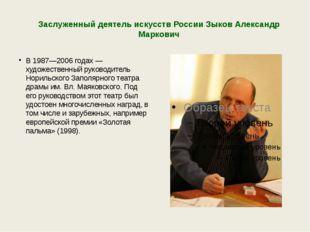 Заслуженный деятель искусств России Зыков Александр Маркович В 1987—2006 года
