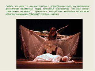 Сейчас это один из лучших театров в Красноярском крае, на протяжении десятиле