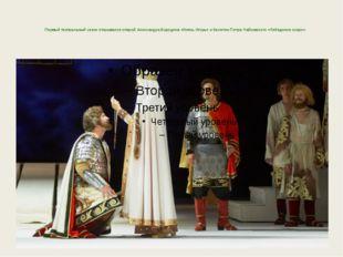 Первый театральный сезон открывался оперой Александра Бородина «Князь Игорь»