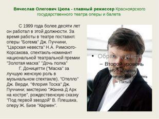 Вячеслав Олегович Цюпа - главный режиссер Красноярского государственного теа