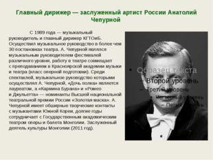 Главный дирижер— заслуженный артист России Анатолий Чепурной С1989 года—