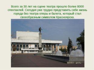 Всего за 30 лет на сцене театра прошло более 8000 спектаклей. Сегодня уже тру
