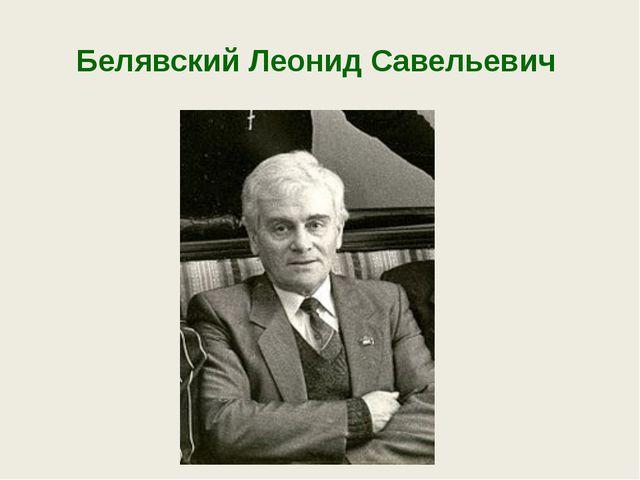 Белявский Леонид Савельевич