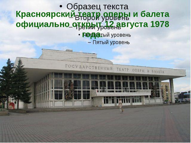 Красноярский театр оперы и балета официально открыт 12 августа 1978 года.