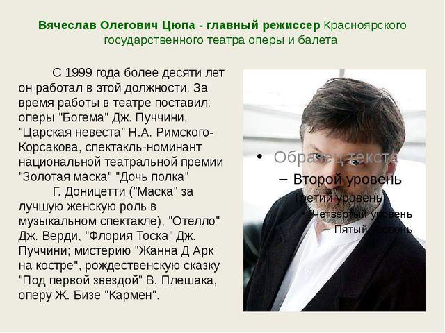 Вячеслав Олегович Цюпа - главный режиссер Красноярского государственного теа...