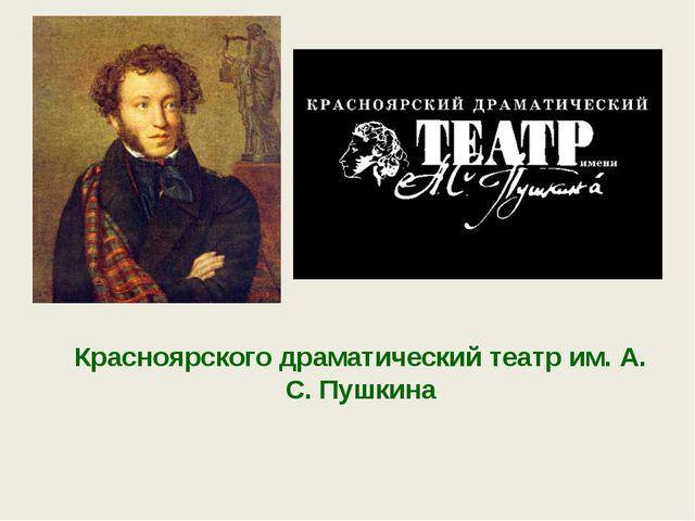 Красноярского драматический театр им. А. С. Пушкина