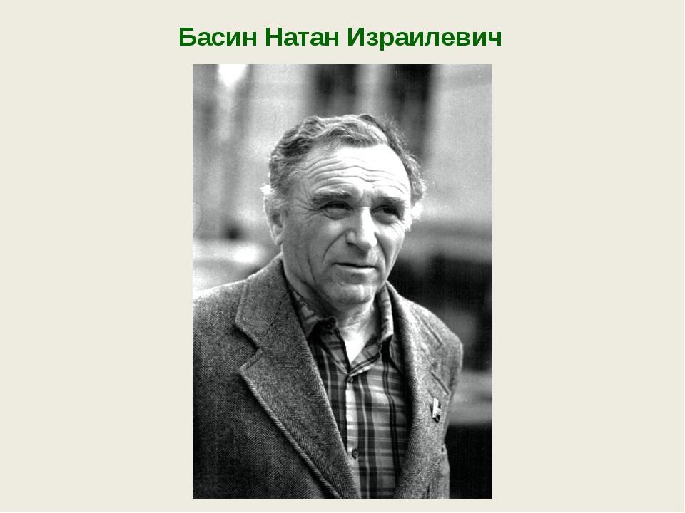 Басин Натан Израилевич