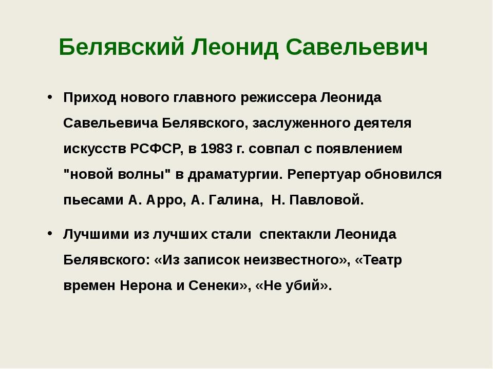 Белявский Леонид Савельевич Приход нового главного режиссера Леонида Савельев...