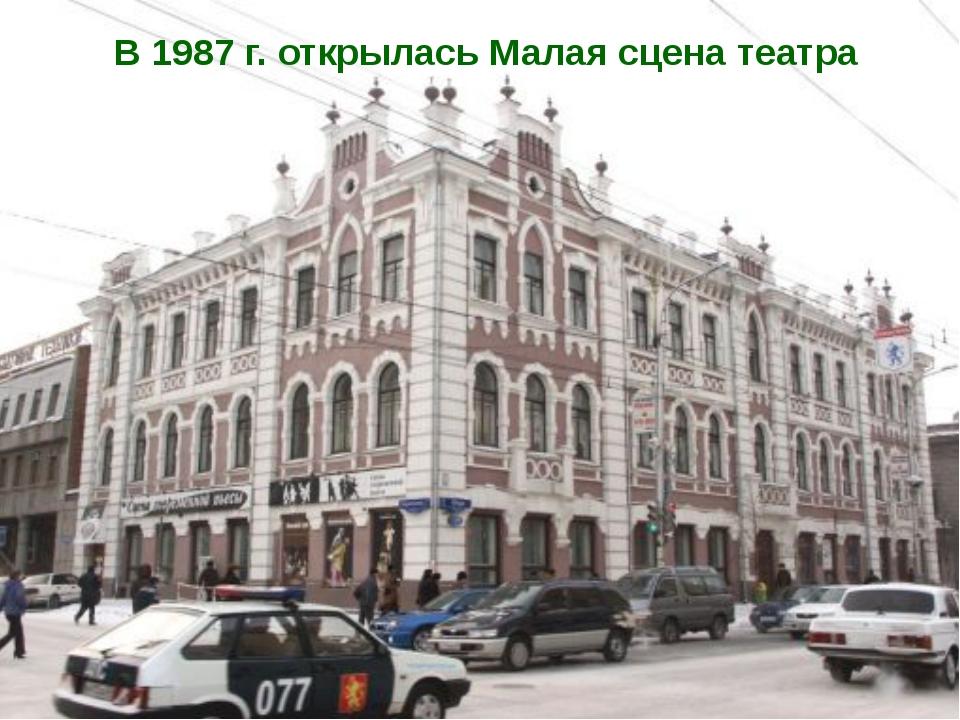 В 1987 г. открылась Малая сцена театра