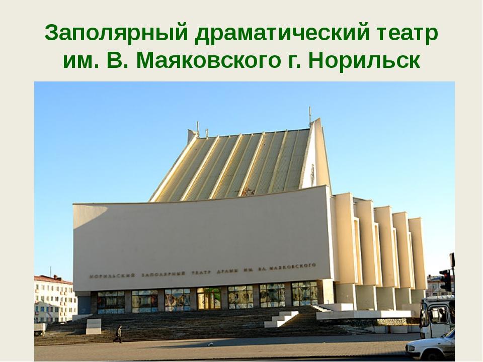 Заполярный драматический театр им. В. Маяковского г. Норильск