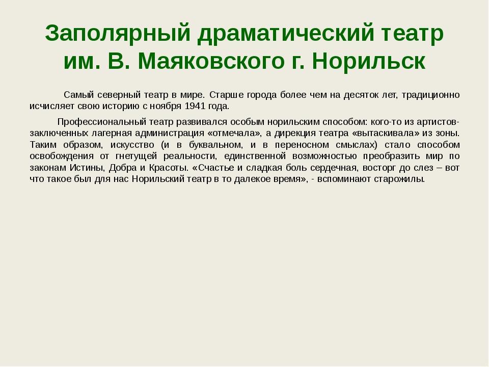 Заполярный драматический театр им. В. Маяковского г. Норильск Самый северный...
