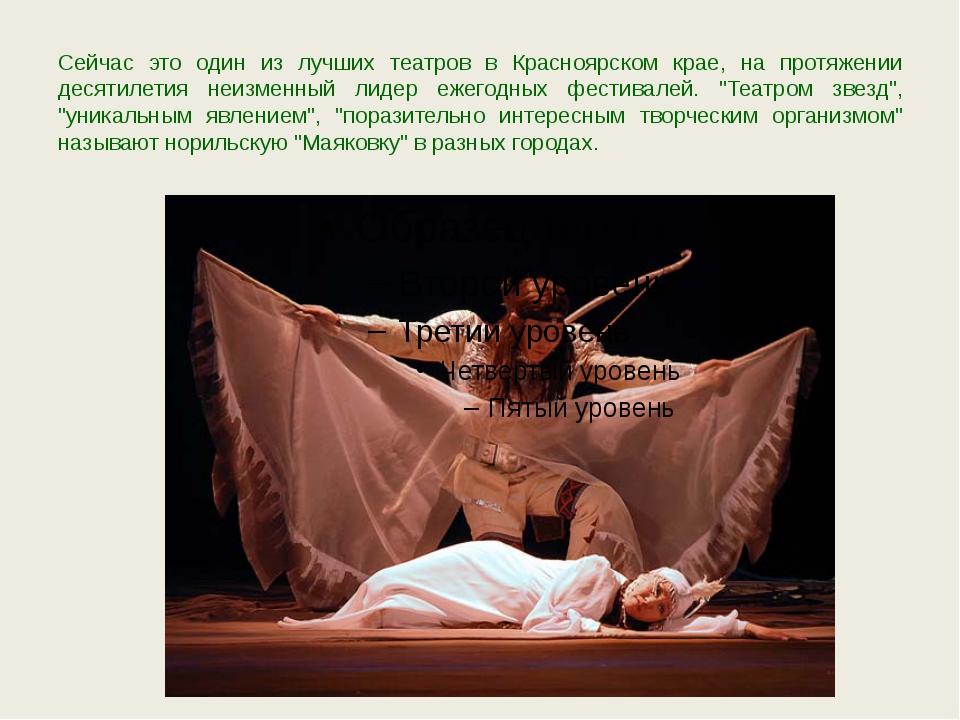 Сейчас это один из лучших театров в Красноярском крае, на протяжении десятиле...