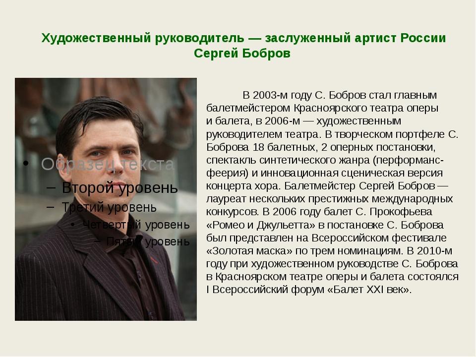 Художественный руководитель— заслуженный артист России Сергей Бобров В2003...