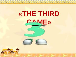 «THE THIRD GAME»