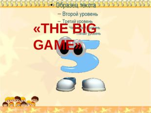 «THE BIG GAME»