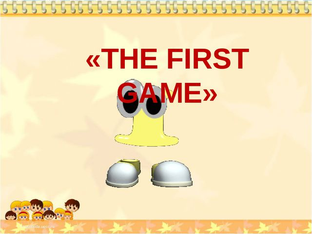«THE FIRST GAME»