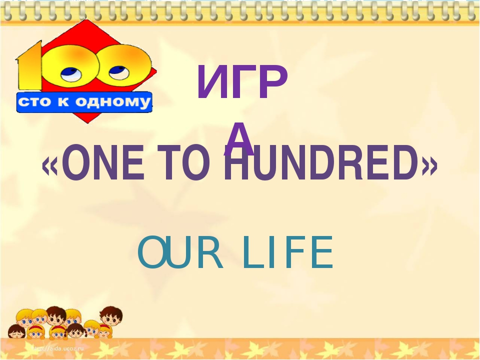 «ONE TO HUNDRED» OUR LIFE ИГРА