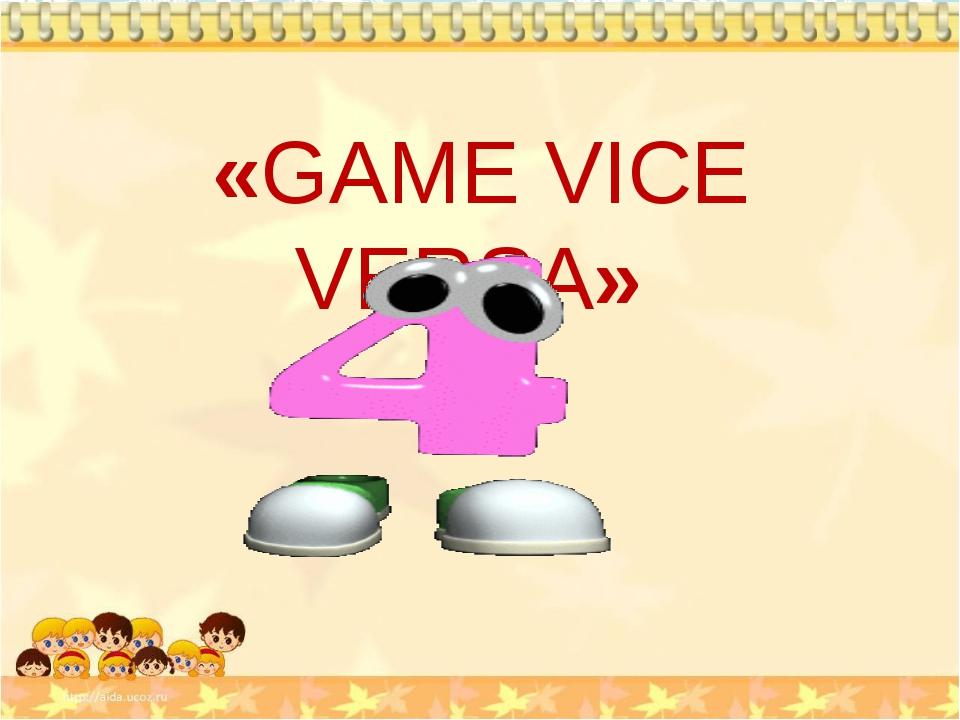 «GAME VICE VERSA»