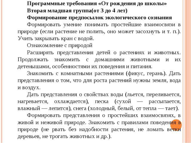 Программные требования «От рождения до школы» Вторая младшая группа(от 3 до 4...