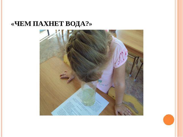 «ЧЕМ ПАХНЕТ ВОДА?»