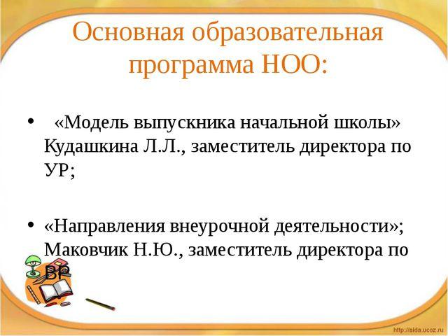 Основная образовательная программа НОО:  «Модель выпускника начальной школы»...