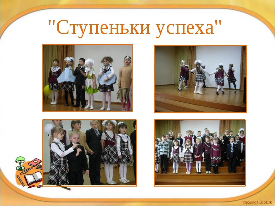 """""""Ступеньки успеха"""""""