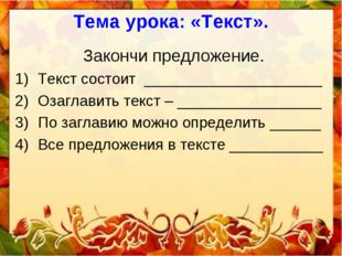 Тема урока: «Текст». Закончи предложение. Текст состоит _____________________