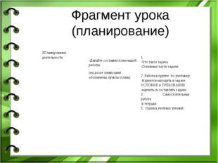 Фрагмент урока (планирование) 3Планирование деятельности -Давайте составим п