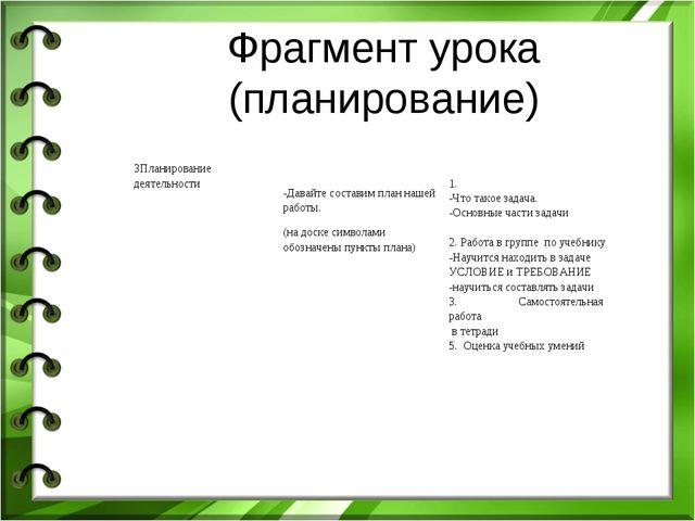 Фрагмент урока (планирование) 3Планирование деятельности -Давайте составим п...