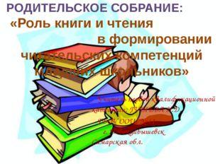 РОДИТЕЛЬСКОЕ СОБРАНИЕ: «Роль книги и чтения в формировании читательских комп