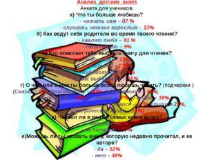 Анализ детских анкет Анкета для учеников. а) Что ты больше любишь? - читать с