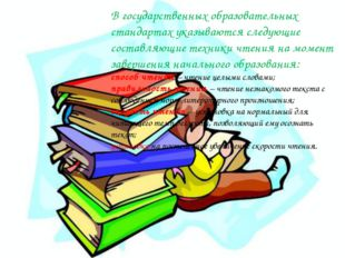 В государственных образовательных стандартах указываются следующие составляющ