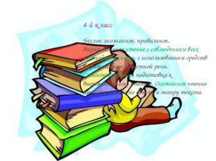 4-й класс Беглое, осознанное, правильное, выразительное чтение с соблюдением
