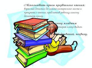 г) Использовать прием прерванного чтения: взрослый дочитал до самого интересн