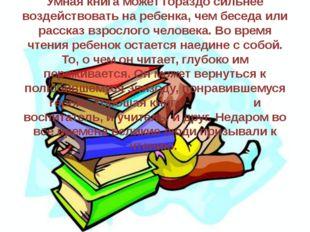 Умная книга может гораздо сильнее воздействовать на ребенка, чем беседа или