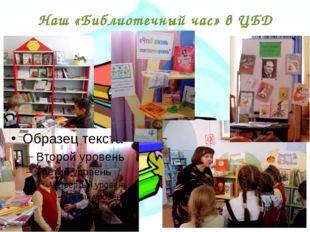 Наш «Библиотечный час» в ЦБД