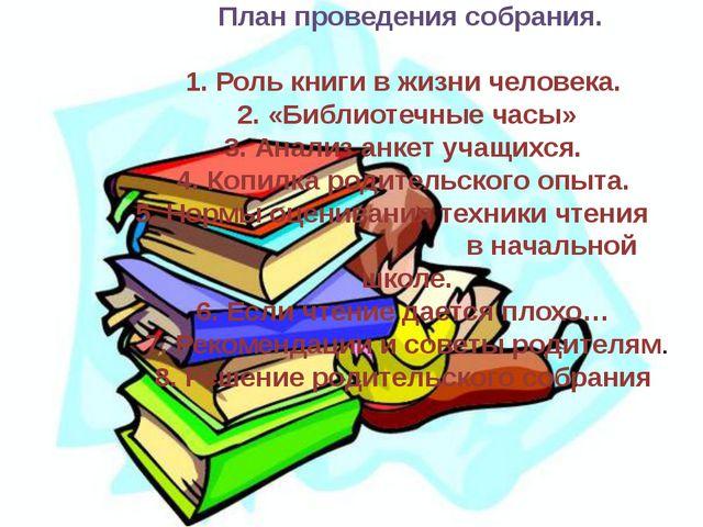 План проведения собрания. 1. Роль книги в жизни человека. 2. «Библиотечные ч...