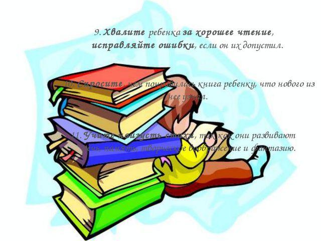 9. Хвалите ребенка за хорошее чтение, исправляйте ошибки, если он их допустил...